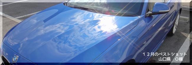 BMW 116iMスポーツ 山口県O様/12月のベストショット