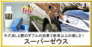 車のキズ消し効果に優れツヤ性能も抜群のカーコーティング/スーパーゼウスが人気商品ランキング第1位!洗車キズや細かな傷を消せる!