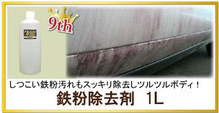 車のボディのザラザラ・鉄粉を落とす!凍結防止剤(塩カル)にも優れた効果!下地処理に欠かせない鉄粉除去剤が人気・評判ランキング9位