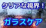 車の雨対策!強力な撥水が評判のウィンドウケア用品でフロントガラス/サイドガラスもコーティング!