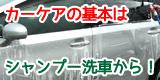 愛車メンテナンスの基本はシャンプー洗車から!カーシャンプーを使ったカーメンテナンスの方法をご紹介するページ