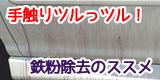 鉄粉を除去してざらざらのボディをツルッツルに!鉄粉除去剤を使った基本の愛車メンテナンス【鉄粉除去編】ご紹介ページ