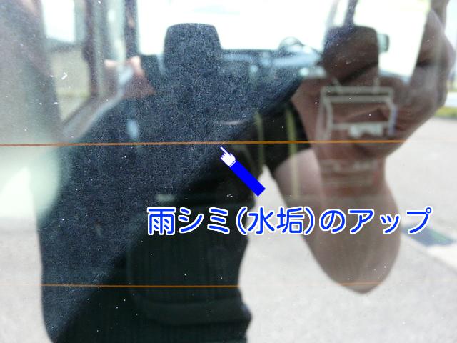 雨シミ(水垢)のアップ画像。普通のカーシャンプーでの洗車では落ちず、今までならガラス用コンパウンドで落とすしかありませんでした