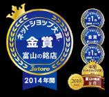 車・バイク部門で第1位!当店クルーズジャパンは数あるネットショップの中から部門別1位や富山の銘店賞など多くの賞を受賞しています!