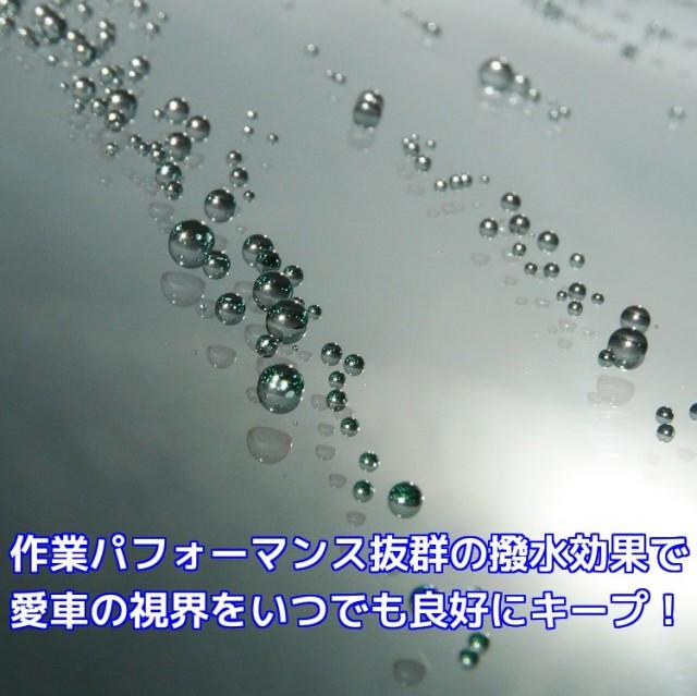 フロントガラスなど車のウィンドウガラスを手軽に撥水させたいならクイックビュークリア!塗って拭き上げるだけで強力な撥水効果を実現!