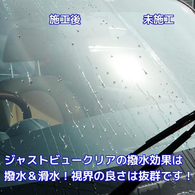 車のガラス撥水コーティング/ジャストビュークリアの撥水効果は強力な撥水力と優れた滑水力で大雨や豪雨時でも視界の良さは抜群