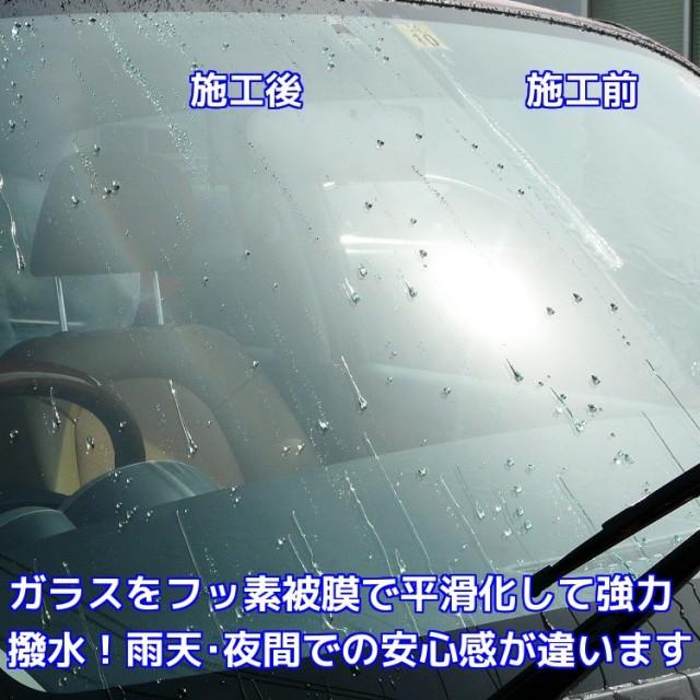 車のフロントガラスをフッ素コーティングで平滑化して強力に撥水する高耐久のスーパービュークリアは雨天・夜間の運転の安心感が段違い