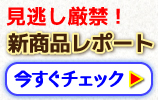 ハイブリッドナノガラス/クルーズジャパンから登場予定の新商品情報<最新レポート>をご案内!