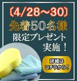 カーケア用品やカーメンテナンス用品を8,000円以上お買い上げの方にクロス3種と洗車スポンジの特別セットを先着50名様にプレゼント